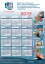 Kalendarz PLGrid Plus na 2013 rok