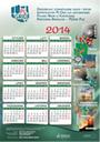 Kalendarz PLGrid Plus na 2014 rok
